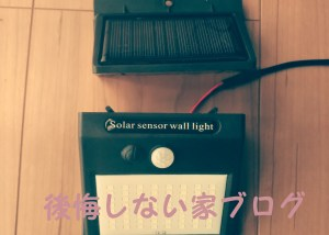分離型ソーラーライトの写真