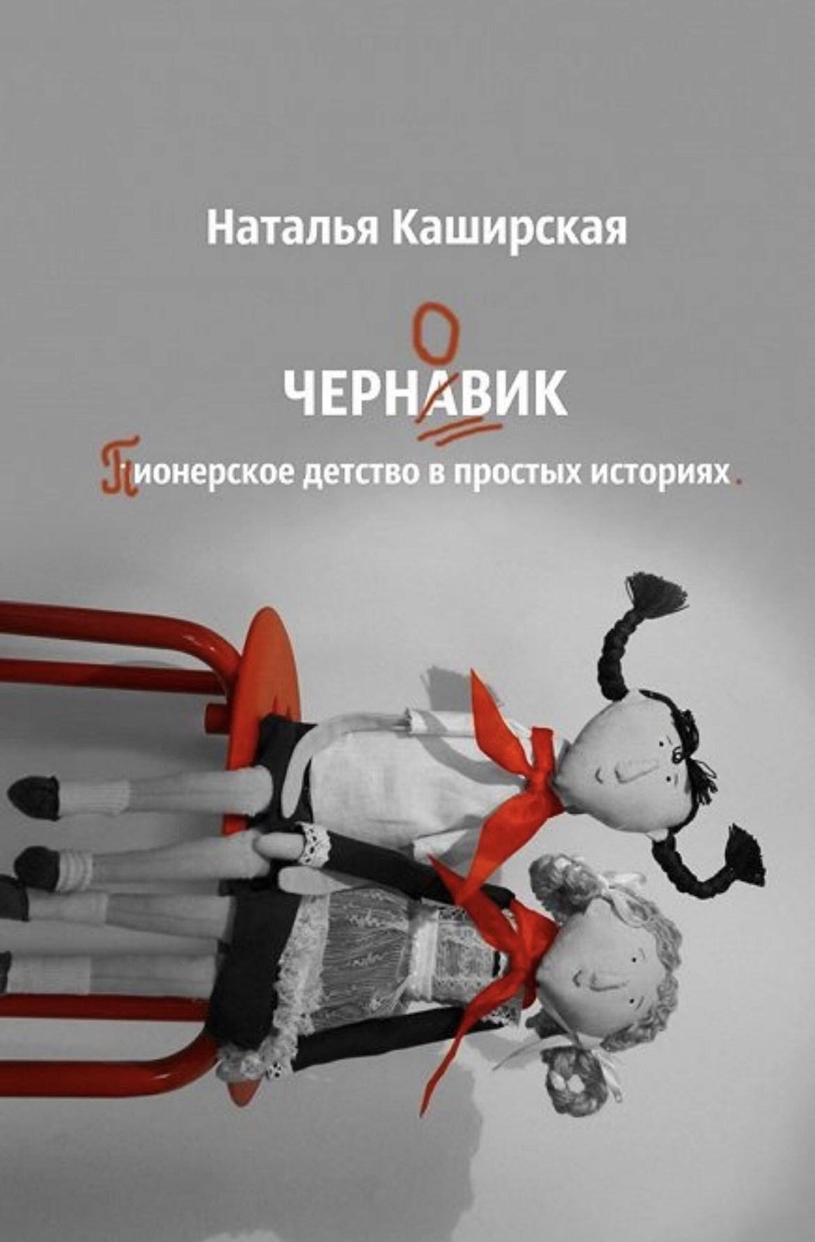Весёлая, но непростая книга нашей землячки Натальи Каширской, которую вы запросто прочтёте перед сном