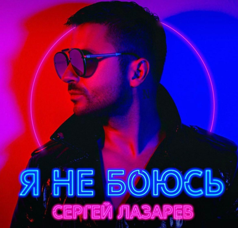 «Я не боюсь» – Сергей Лазарев выпустил новый альбом