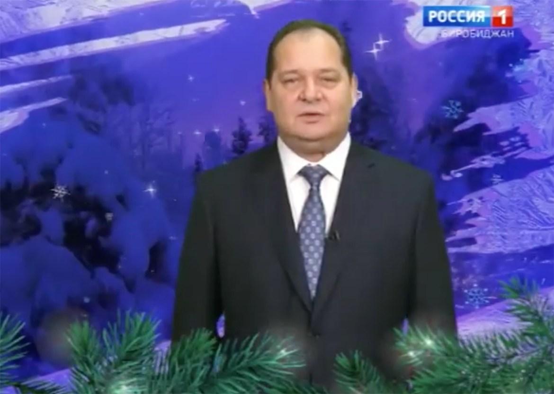 Ростислав Гольдштейн обратился к телезрителям ЕАО с новогодним обращением (ВИДЕО)
