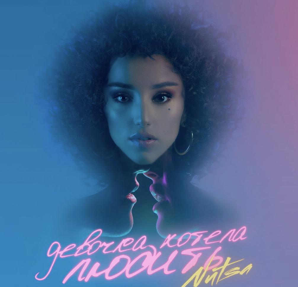 Грузинская Красотка Nutsa представила свежий сингл
