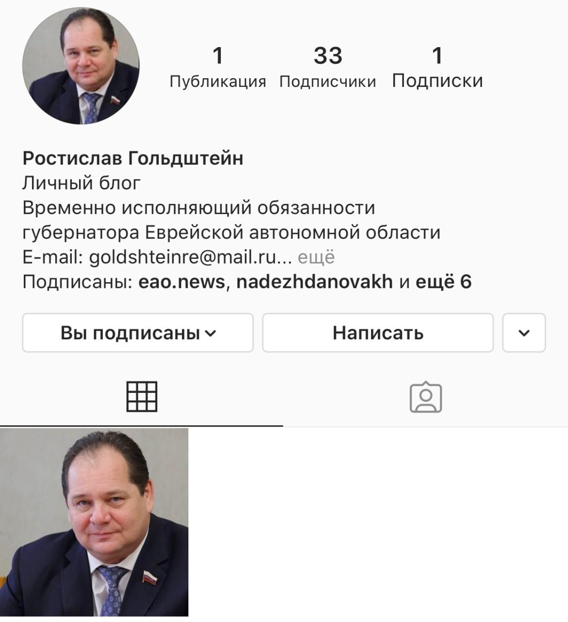 Врио губернатора ЕАО завёл Instagram