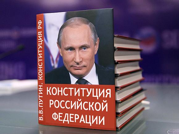 Опубликован образец бюллетеня для голосования по поправкам к Конституции России (ФОТО)