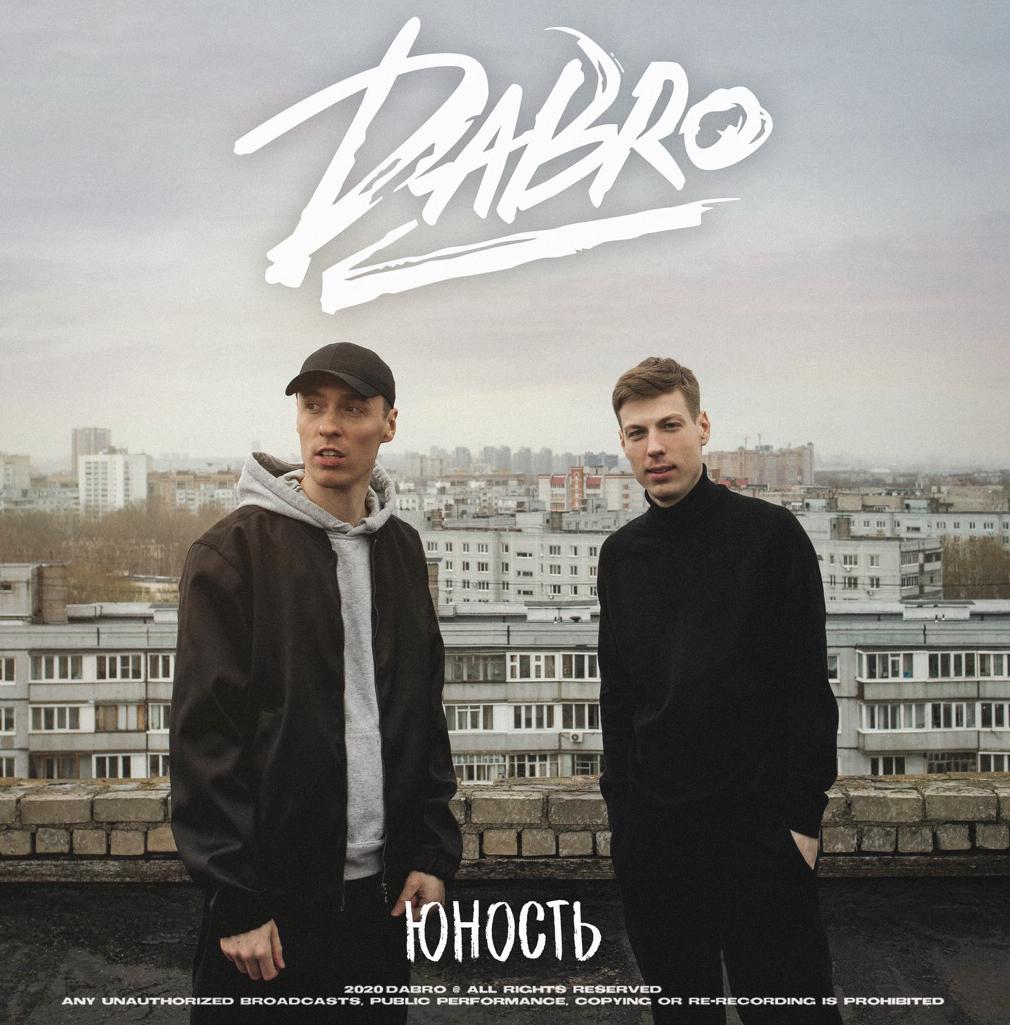 Dabro «Юность» — дворовый хит, рвущийся в тренды TikTok