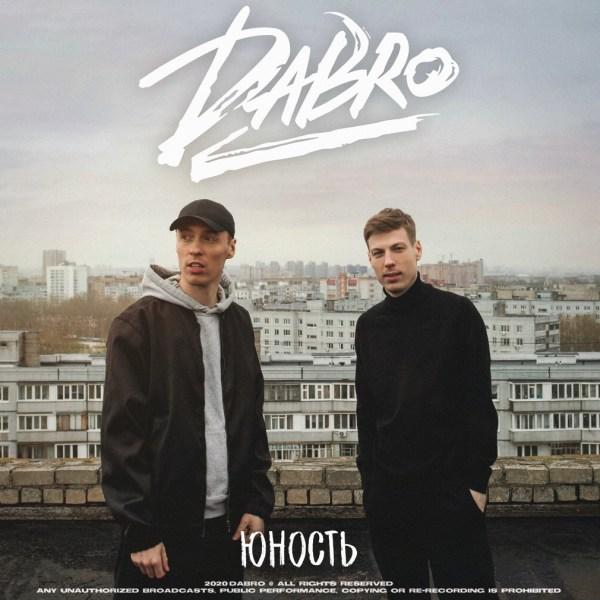 """Dabro """"Юность"""" - дворовый хит, рвущийся в тренды TikTok"""