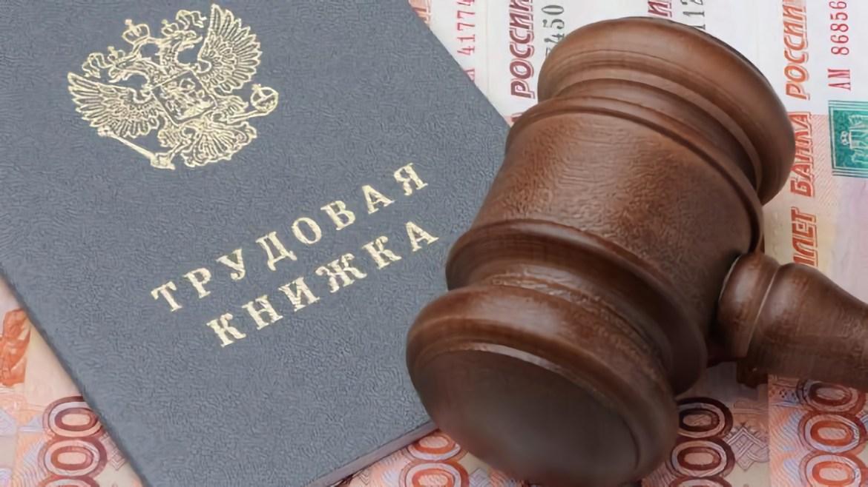 В поселке Смидович в муниципальном учреждении три сотрудника незаконно получали заработную плату