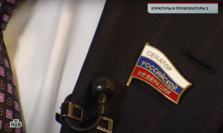Сенатор от ЕАО в документальном фильме НТВ  «Кураторы и провокаторы — 2» рассказал о том, за что борется либеральная оппозиция в России