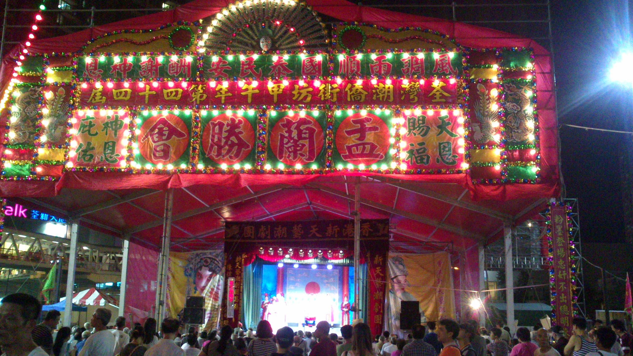 農曆七月(舊暦七月) | クリステキ香港生活