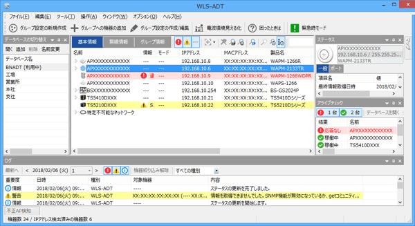 WLS-ADT トップ画面