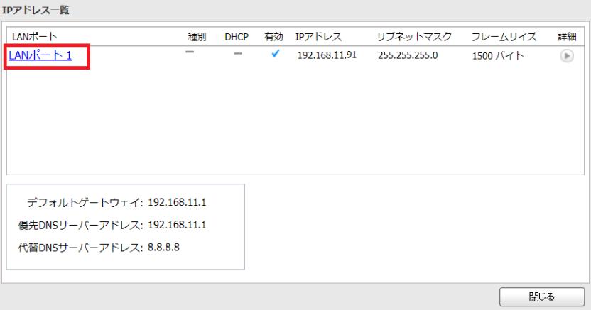 NAS(LinkStation)のDNSサーバーアドレス設定バッファロー
