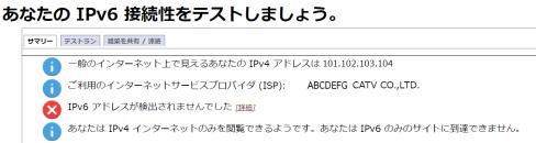 IPv6接続性テスト