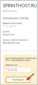 Подтверждение CMC кода