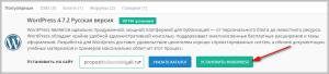 Выбираем приложение WordPress