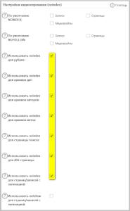 Настройка индексирования (noindex)