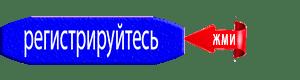 Кнопка для регистрации в Vktarget