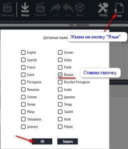 Русификация программы