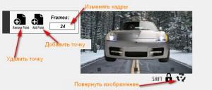 Настройка анимации автомобиля