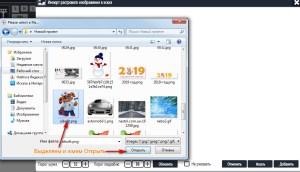 Загрузка изображений с компьютера