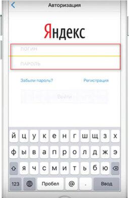 Вход на Яндекс почта