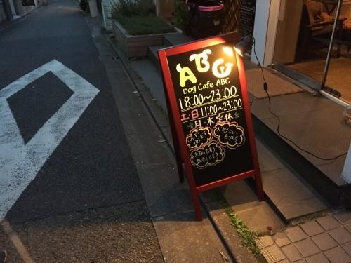 ドッグカフェ abc