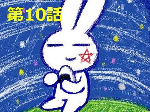 ロジャーズ_パーソナリティ理論_ウサギ_10