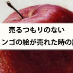 【果物の絵画】セザンヌ作品や有名な顔の絵も解説