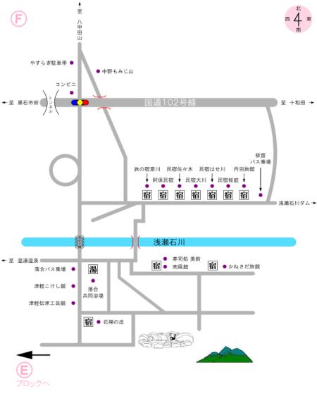 Fブロック【板留・落合温泉周辺】