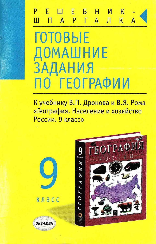 По географ гдз клас 9