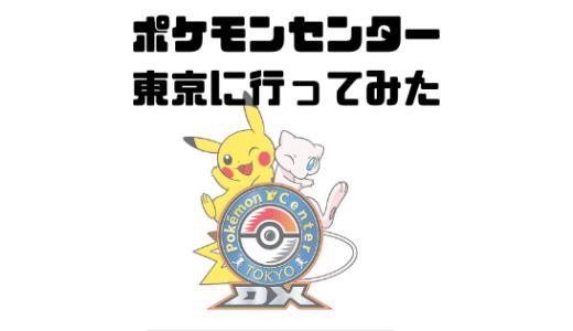 日本橋のポケモンセンター 東京 DXに行ってみた!場所・おすすめグッズ・イベント動画