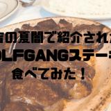 WOLF GANG's Steak