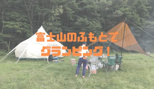 富士山のふもとでグランピング!SUMIKAのキャンプサイトの感想、行くなら知っておいた方が良い事