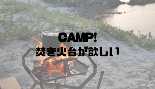 キャンプで焚き火をしたい!焚き火台を比較してみた!