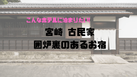 宮崎 季楽