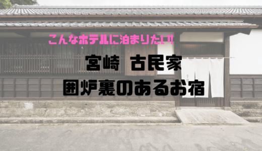 こんなホテルに泊まってみたいシリーズ。宮崎県の季楽。武家屋敷を改造した囲炉裏のあるお宿を一棟貸切!