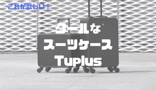 めちゃクールなスーツケース。Tuplusを買ってみた!(口コミ・レビュー)