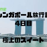 シンガポール旅行記 4日目