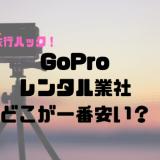 GoPro レンタル 比較