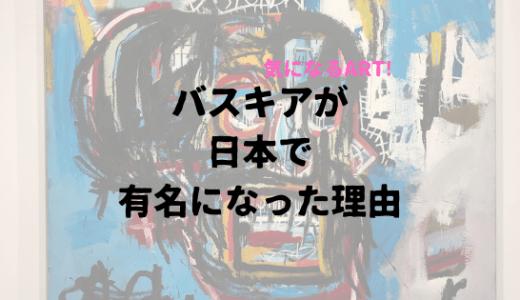 バスキア(Basquiat)は、なぜ日本でこれほど有名になったのか