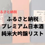 ふるさと納税 オススメ日本酒