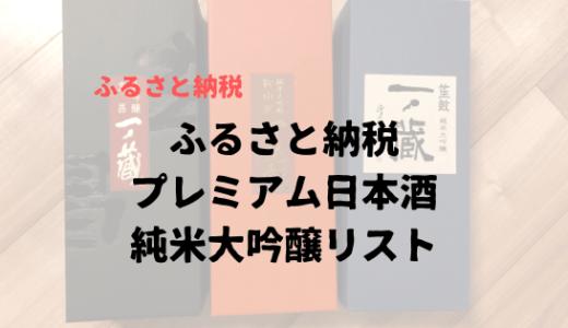ふるさと納税の返礼品 プレミアム日本酒(純米大吟醸)を探している方向け8選