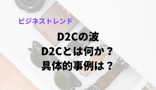 D2Cの波 -人はストーリーを買いたがっている