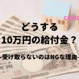10万円給付金の使い方