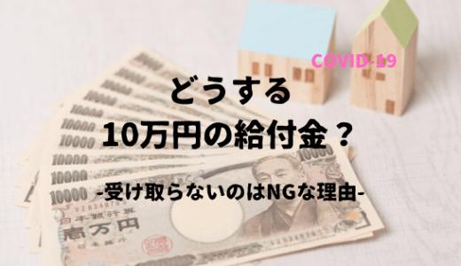 どう使う?コロナ対策で支給される給付金10万円 -受け取らないのが絶対にダメな理由
