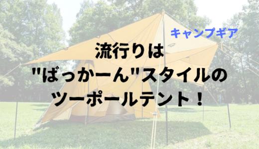 """キャンプの流行りは""""ぱっかーん""""スタイルのツーポールテント! 7つのテントを徹底比較"""