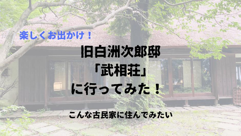旧白洲次郎邸「武相荘」に行ってみた! -こんな古民家に住んでみたい