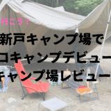 新戸キャンプ場でソロキャンプデビュー -キャンプ場レビュー