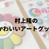 村上隆氏のオシャレでかっこいいアートグッズが欲しい