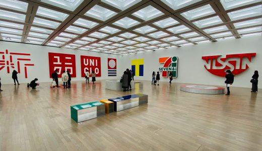 日本で最も有名なデザイナー「佐藤可士和」さん ~佐藤可士和展に行ってきた