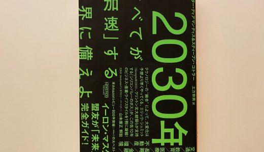2030年 すべてが「加速」する世界に備えよ