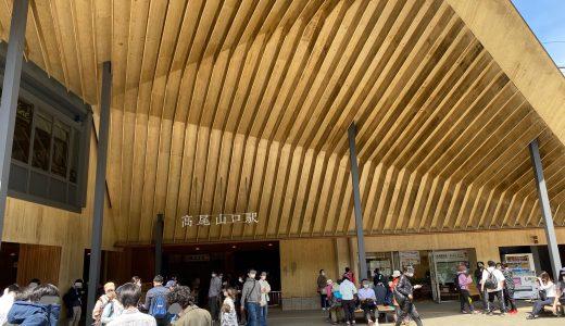 国立競技場設計した建築家 隈研吾氏がデザインした高尾山口駅